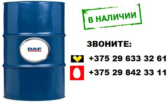 Масло моторное DAF XTREME LD 10W 40 ( 208 литров)